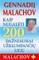 Kaip nugalėti 200 dažniausiai užklumpančių ligų (knyga su defektais)