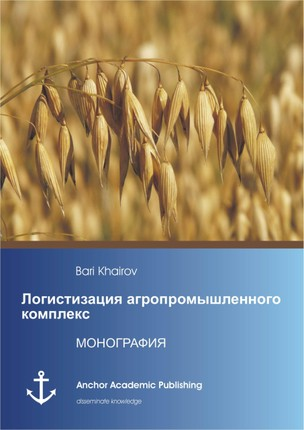 Logistisation from Agricultural Complex (published in Russian)