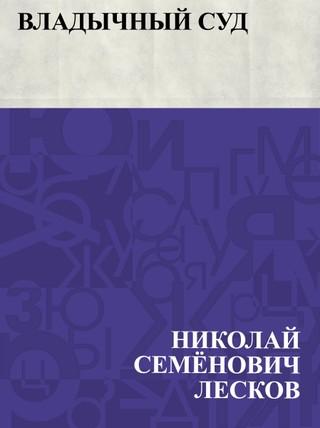 Vladychnyj sud