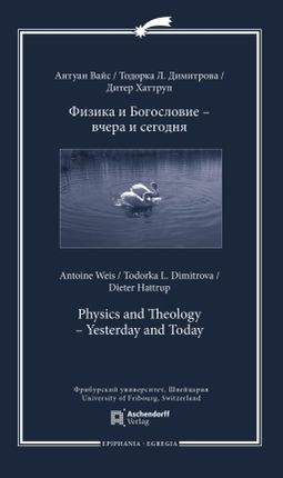 Physics and Theology - Yesterday and Today