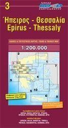 Epiros - Thessaly 1 : 200 000