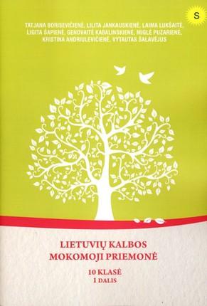 Lietuvių kalbos mokomoji priemonė. 10 klasė. 1 dalis (mokiniams, besimokantiems pagal pritaikytas programas, su atsakymais)