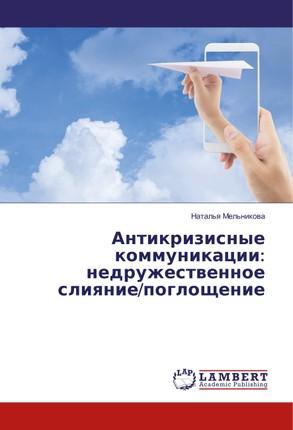 Antikrizisnye kommunikacii: nedruzhestwennoe sliqnie/pogloschenie