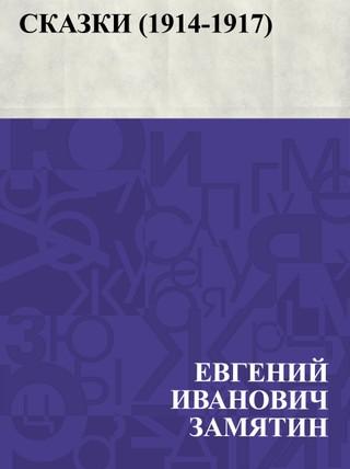 Skazki (1914-1917)