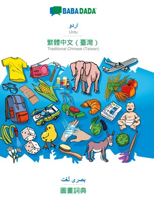 BABADADA, Urdu (in arabic script) - Traditional Chinese (Taiwan) (in chinese script), visual dictionary (in arabic script) - visual dictionary (in chinese script)