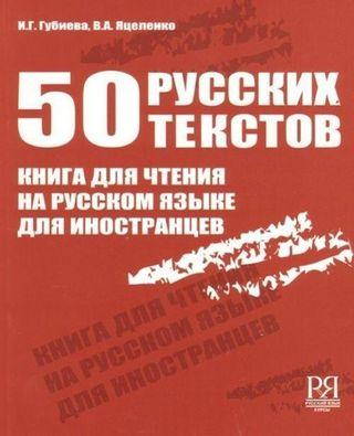 50 russkih tekstov. Kniga dlja chtenija na russkom jazyke dlja inostrancev