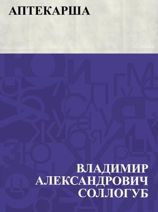 Aptekarsha