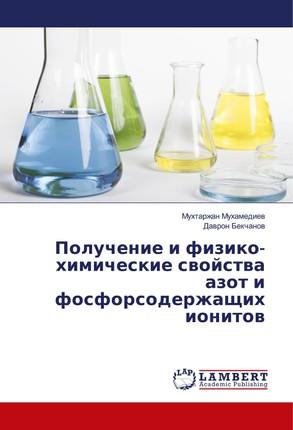 Poluchenie i fiziko-himicheskie svojstva azot i fosforsoderzhashhih ionitov