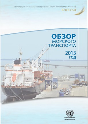 Review of Maritime Transport 2013 (Russian language)