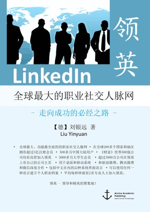 LinkedIn - The World's Largest Professional Social Network - The Only Road to Success (published in Mandarin)