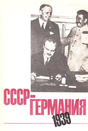 TSRS–Vokietija 1939. Dokumentinė medžiaga
