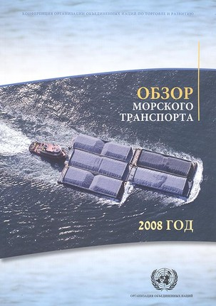 Review of Maritime Transport 2008 (Russian language)