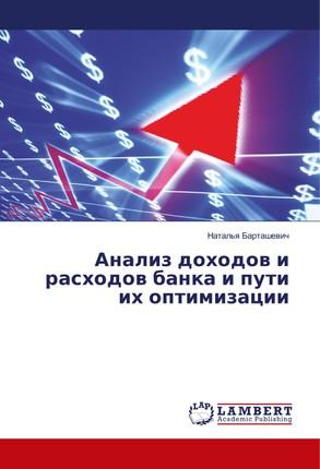 Analiz dohodov i rashodov banka i puti ih optimizacii