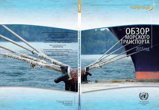 Review of Maritime Transport 2015 (Russian language)