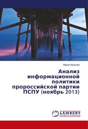 Analiz informacionnoj politiki prorossijskoj partii PSPU (noyabr' 2013)