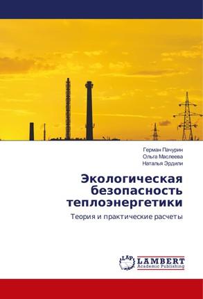 Jekologicheskaya bezopasnost' teplojenergetiki