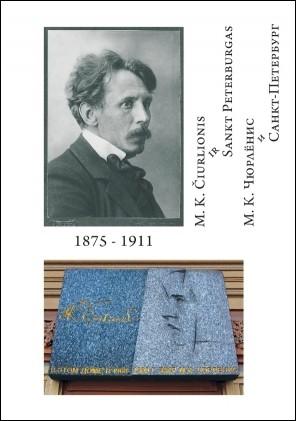 Mikalojus Konstantinas Čiurlionis ir Sankt Peterburgas