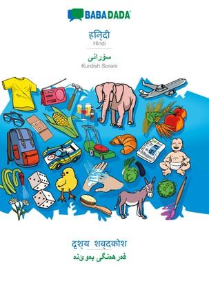 BABADADA, Hindi (in devanagari script) - Kurdish Sorani (in arabic script), visual dictionary (in devanagari script) - visual dictionary (in arabic script)