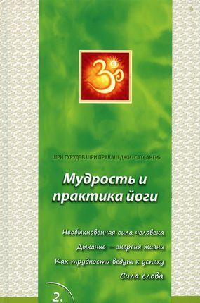 Jogos išmintis ir praktika. Satsangai 2 (rusų kalba)