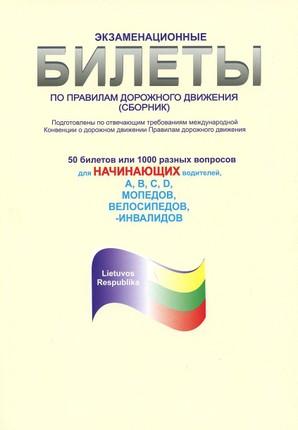 Kelių eismo taisyklių egzamino bilietai (2020, rusų k.)