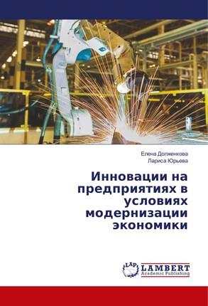 Innovacii na predpriyatiyah v usloviyah modernizacii jekonomiki