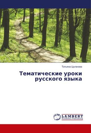 Tematicheskie uroki russkogo yazyka