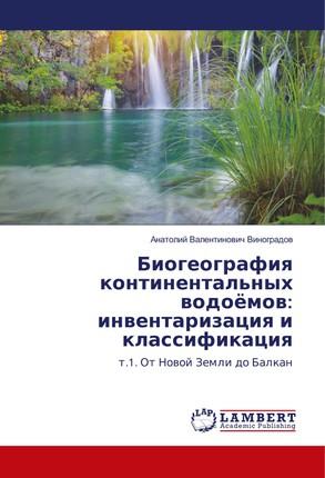 Biogeografiya kontinental'nyh vodojomov: inventarizaciya i klassifikaciya