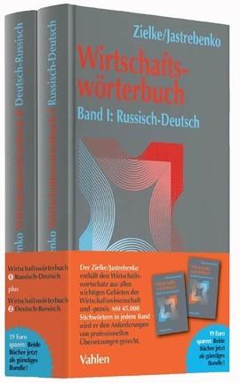 Wirtschaftswörterbuch Russisch-Deutsch / Deutsch-Russisch