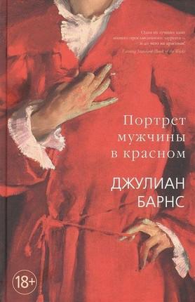 Portret muzhchiny v krasnom. D.Barns