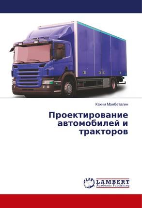 Proektirovanie avtomobilej i traktorov