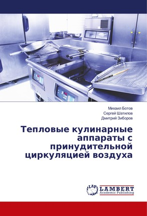 Teplovye kulinarnye apparaty s prinuditel'noj cirkulyaciej vozduha