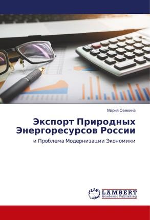 Jexport Prirodnyh Jenergoresursov Rossii