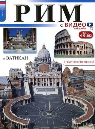 Roma ir vaizdo QR kodai (rusų k.)