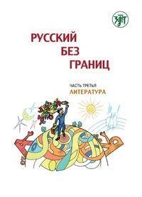 (Russkij bez granits), Russisch ohne Grenzen 1 für den HSU, Teil 3 Literatur (13-16 Jahre). Kurs- und Übungsbuch