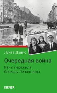 Just Another War (in russischer Sprache)