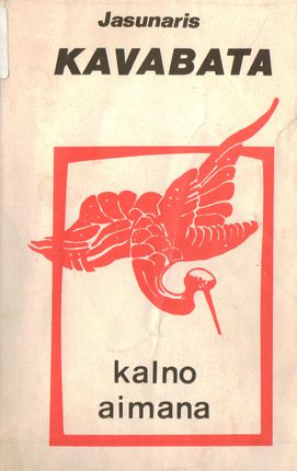 Kalno aimana 1983