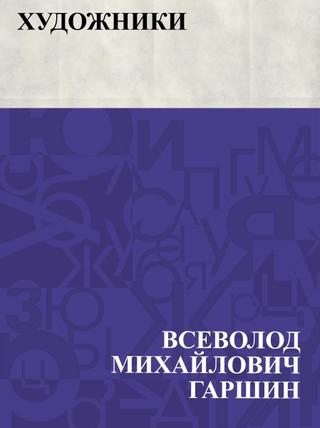 Khudozhniki