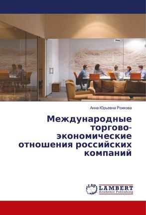 Mezhdunarodnye torgovo-jekonomicheskie otnosheniya rossijskih kompanij