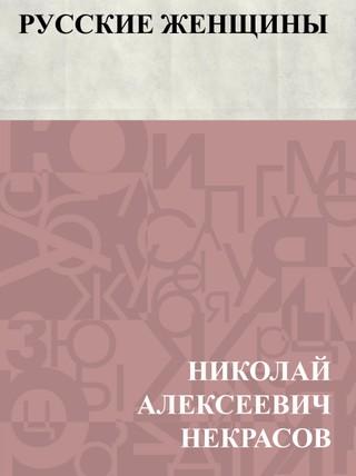 Russkie zhenshchiny