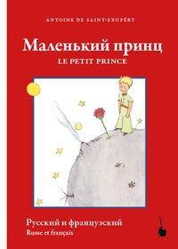 malenkij princ / Le Petit Prince
