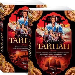 Тайпан (комплект из 2 книг)