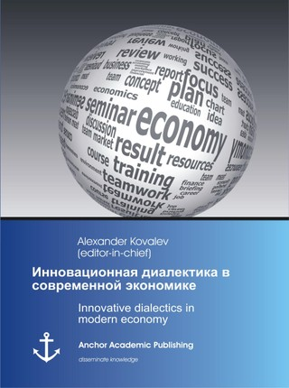 Innovative dialectics in modern economy (Russian Edition)