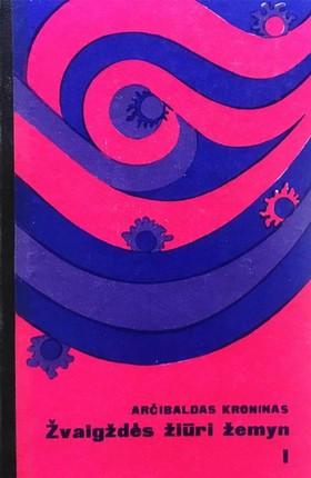 Žvaigždės žiūri žemyn. I dalis (1972)