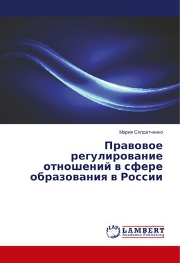 Pravovoe regulirovanie otnoshenij v sfere obrazovaniya v Rossii