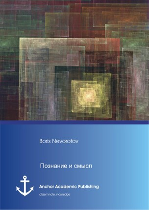 Cognition and meaning (Russian Edition)